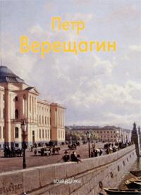 Петр Верещагин. Ирина Голицына
