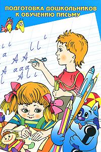 Подготовка дошкольников к обучению письму. С. О. Филиппова