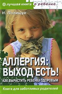 Аллергия: выход есть! Как вырастить ребенка здоровым12296407Медицина утверждает: аллергия, а также астма на основе ее, не лечатся... Для миллионов родителей эти слова звучат, как приговор. Данная книга не оспаривает медицинской точки зрения. Напротив, представляет ее в доступном развернутом виде: симптоматика и ранняя диагностика; все медикаментозные (в том числе гормональные) методы лечения; режим питания и устройство быта детей-аллергиков; современные методы борьбы с аллергией. Но, кроме того, автор книги, знающая о детской аллергии непонаслышке, предлагает родителям весь бесценный опыт того, как добиться, чтобы аллергия не стала постоянным ежедневным спутником, как сделать так, чтобы она не мешала нормальной жизни и развитию ребенка - иными словами, как ее приручить и укротить. Вот далеко не полный список вопросов, освещенных в книге: как маме-аллергику максимально снизить риск аллергии у будущего ребенка; методы релаксации для детей и их родителей; обструктивный бронхит и астма: лечение и экстренная помощь; дыхательные упражнения;...