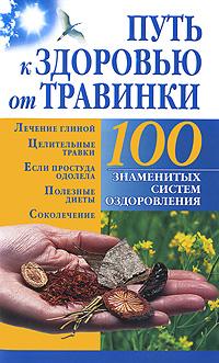 Путь к здоровью от Травинки ( 978-5-17-063226-8, 978-5-226-01644-8 )