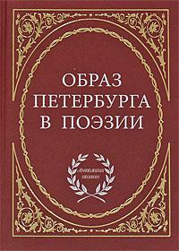 Образ Петербурга в поэзии