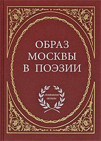 Образ Москвы в поэзии