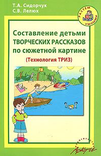 Составление детьми творческих рассказов по сюжетной картине