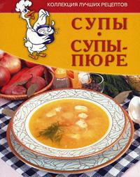Супы, супы-пюре