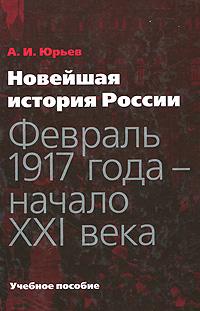 Новейшая история России. Февраль 1917 года - начало XXI века