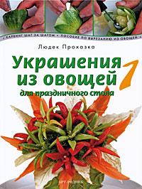 Украшения из овощей для праздничного стола 1. Карвинг шаг за шагом. Пособие по вырезанию из овощей