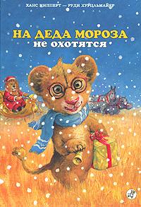 На Деда Мороза не охотятся. Ханс Ципперт, Руди Хурцльмайер