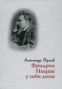 Фридрих Ницше у себя дома