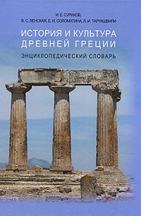История и культура Древней Греции. Энциклопедический словарь