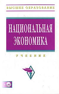 Национальная экономика (+ CD-ROM)