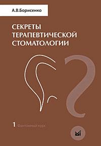 Секреты терапевтической стоматологии. В 4 томах. Том 1. Фантомный курс