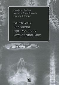 Анатомия человека при лучевых исследованиях
