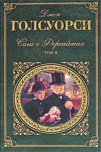 Сага о Форсайтах. В 2 томах. Том 2. Современная комедия