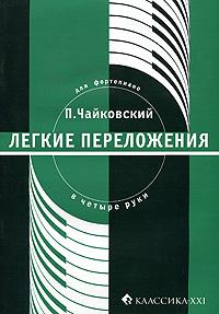 П. Чайковский. Легкие переложения для фортепиано в 4 руки