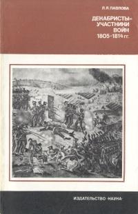 Декабристы - участники войн 1805 - 1814 гг.
