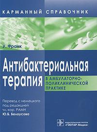 Антибактериальная терапия в амбулаторно-поликлинической практике. Карманный справочник