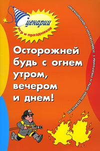 Осторожней будь с огнем утром, вечером и днем. Познавательные игры и программы с дошколятами и школьниками