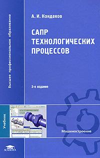 САПР технологических процессов