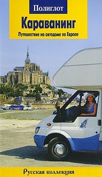 Караванинг. Путешествие на автодоме по Европе. Путеводитель. Д. Локтев, О. Локтева