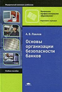Основы организации безопасности банков