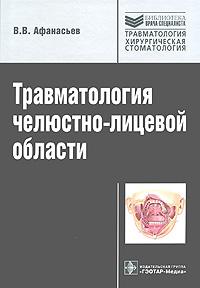 Травматология челюстно-лицевой области
