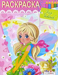 Раскраска для девочек. Выпуск 4