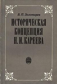 Историческая концепция Н. И. Кареева. Содержание эволюции
