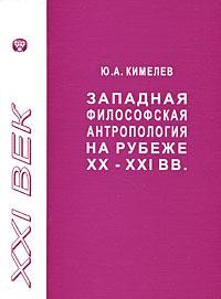 Западная философская антропология на рубеже XX-XXI вв