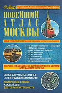 Новейший подробный атлас Москвы. Космические снимки. Каждый дом. Достопримечательности.