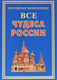 Все чудеса России. Л. Бушуева