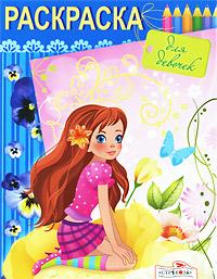 Раскраска для девочек. Выпуск 2