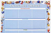 Расписание занятий12296407Расписание занятий - новое пособие из серии Информационно-деловое оснащение ДОУ. Оно может использоваться при оформлении интерьера группового помещения или в качестве дидактического материала на занятиях по развитию временных представлений у дошкольников 5-7 лет. Лист с расписанием занятий помещается на стену на уровне роста детей. Лист с карточками-символами занятий разрезается по указанным линиям, карточки снабжаются липучками и помещаются в контейнер или коробку. На лист Расписание занятий в рамки для карточек тоже наклеиваются липучки. Детей знакомят с карточками-символами, позволяют их рассмотреть и запомнить. Детям также показывают названия дней недели на листе Расписание занятий и рассказывают, как расположить карточки-символы на этом листе. Размещая карточки на листе Расписание занятий каждый день, дети быстро запоминают названия дней недели. Запомнить названия дней недели поможет и забавное стихотворение.