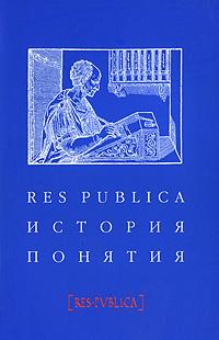 Res publica. История понятия