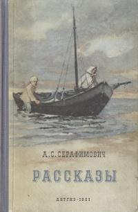А. С. Серафимович. Рассказы