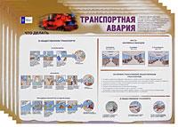Уголок безопасности школьника (комплект из 10 плакатов)