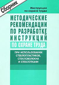 Методические рекомендации по разработке инструкций по охране труда при использовании стеклопластиков, стекловолокна и стеклоткани12296407Настоящие методические рекомендации разработаны в соответствии с Методическими рекомендациями по разработке государственных нормативных требований охраны труда, утвержденными постановлением Минтруда России от 17 декабря 2002 г. № 80, и другими действующими нормативными правовыми актами, содержащими требования и нормы охраны труда, с целью разработки инструкций по охране труда для работников различных должностей и профессий, связанных с использованием в производстве стеклопластиков, стекловолокна и стеклоткани. Рекомендации содержат перечень и образцы инструкций по охране труда. На основе настоящих рекомендаций и образцов инструкций в организациях независимо от форм собственности и организационно-правовых форм должны разрабатываться и утверждаться в установленном порядке инструкции по охране труда для работников.