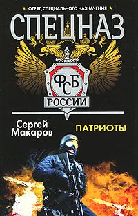 Спецназ ФСБ России. Патриоты