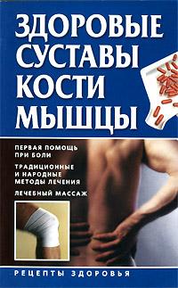 Здоровые суставы, кости, мышцы ( 978-5-17-062399-0, 978-5-226-01641-7 )