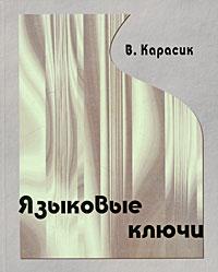 Языковые ключи