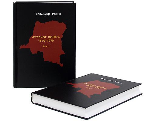 """""""Русское Конго"""". 1870-1970 (комплект из 2 книг)"""