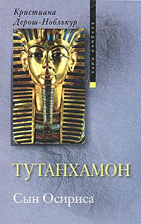 Тутанхамон. Сын Осириса
