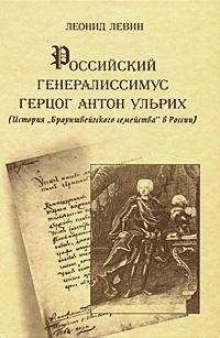 Российский генералиссимус герцог Антон Ульрих