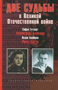 Две судьбы в Великой Отечественной войне