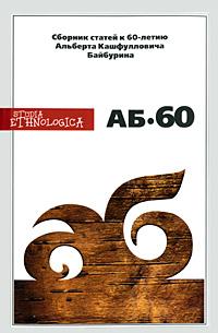 АБ-60. Сборник статей к 60-летию Альберта Кашфулловича Байбурина
