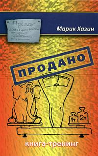 Продано! Книга-тренинг