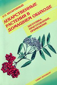 Лекаственные растения в домашнем обиходе. Заготовка, приготовление, применение