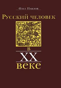 Русский человек в XX веке