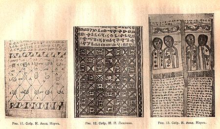 Сборник статей в честь графини Прасковьи Сергеевны Уваровой. 1885 - 1915