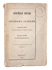 Семейная жизнь в русском расколе. Выпуск второй (царствование императора Николая I)
