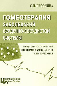 Гомеотерапия заболеваний сердечно-сосудистой системы. Общие патологические синдромы в кардиологии и их коррекция